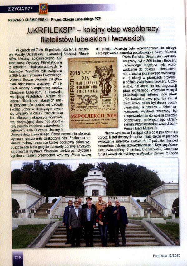 Польський журнал FILATELISTA №12 за 2015 рік опублікував інформацію про Національну виставку у Львові