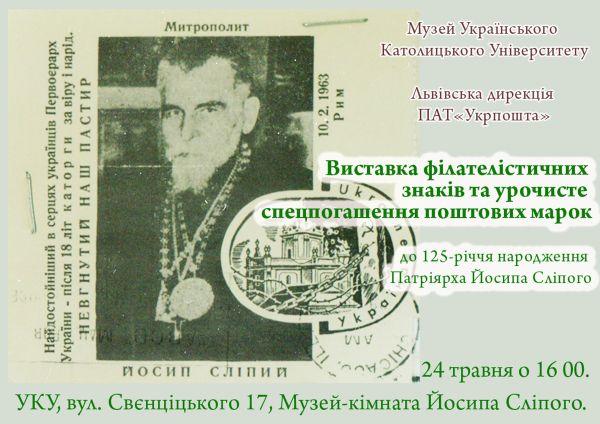 В УКУ відбудеться виставка філателістичних знаків до 125-річчя народження Патріярха Йосифа Сліпого